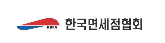 한국면세접협회